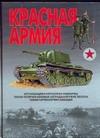 Шунков В.Н. - Красная Армия обложка книги