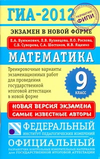ГИА-2012. Экзамен в новой форме. Математика. 9 класс Бунимович Е.А.