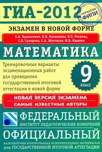 Бунимович Е.А. - ГИА-2012. Экзамен в новой форме. Математика. 9 класс обложка книги