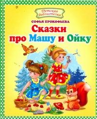 Прокофьева С. Л. - Сказки про Машу и Ойку обложка книги