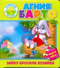 Барто А.Л. - Зайку бросила хозяйка обложка книги