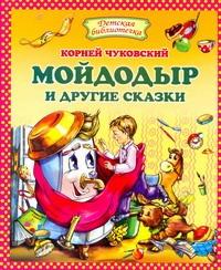 Мойдодыр и другие сказки Чуковский К.И.