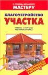 Благоустройство участка Рыженко В.И.