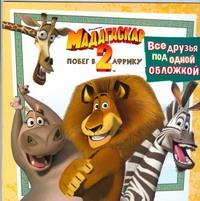 Мельник А.Л. - Мадагаскар-2. Побег в Африку. Все друзья под одной обложкой обложка книги