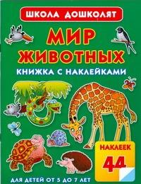 Жукова О.С. - Мир животных. Книжка с наклейками обложка книги