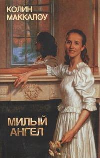 Маккалоу К. - Милый ангел обложка книги
