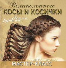 Уколова Марина - Великолепные косы и косички своими руками обложка книги