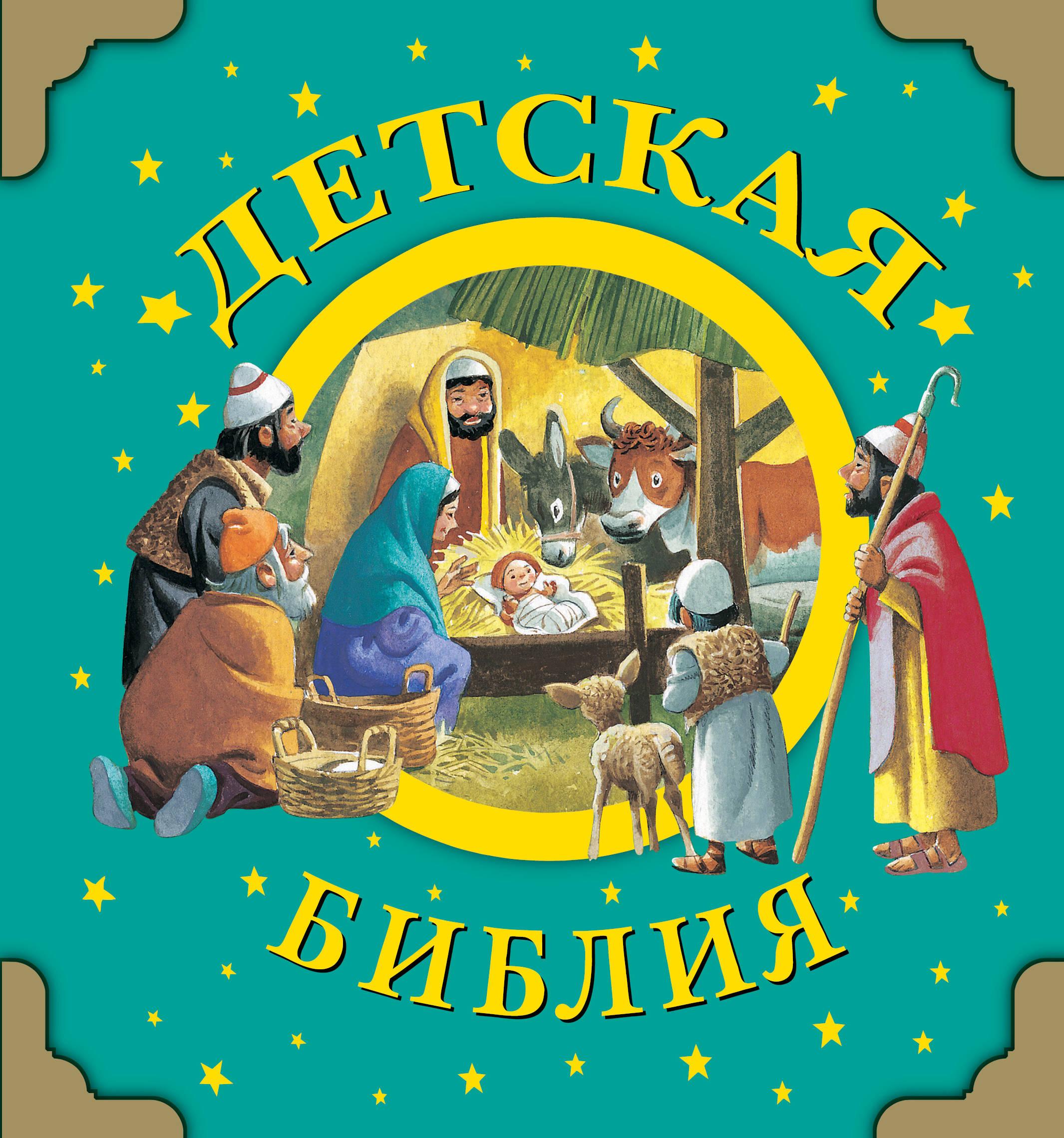 Детская Библия ( Вульф Т.  )