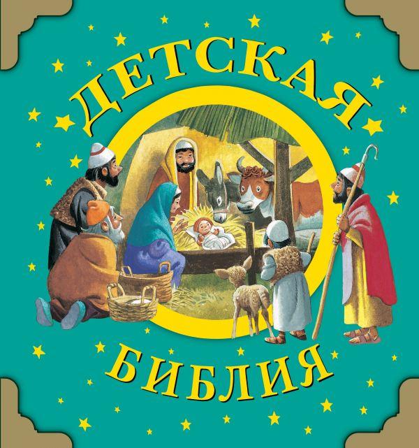 Детская Библия Вульф Т.