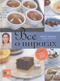 Всё о пирогах Чадеева Ирина