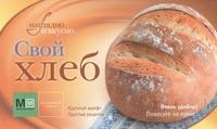 Свой хлеб .