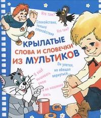 - Крылатые слова и словечки из мультиков обложка книги