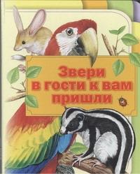 . - Звери в гости к вам пришли обложка книги