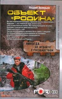 Валерьев Андрей - Объект Родина обложка книги
