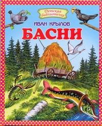 Крылов И. А. - Басни обложка книги