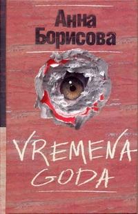 Борисова Анна - VREMENA GODA обложка книги