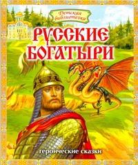 - Русские богатыри обложка книги