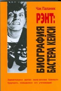 Паланик Ч. - Рэнт: Биография Бастера Кейси обложка книги