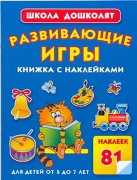 Жукова О.С. - Развивающие игры. Книжка с наклейками для детей от 5 до 7 лет обложка книги
