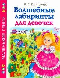 Волшебные лабиринты для девочек Дмитриева В.Г.