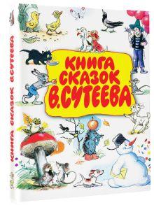 Сутеев В.Г.,Чуковский К.И., Кипнис И.Н. и др. - Книга сказок В.Сутеева обложка книги