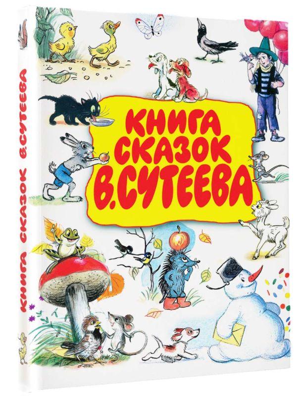 Книга сказок В.Сутеева Сутеев В.Г.,Чуковский К.И., Кипнис И.Н. и др.