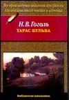 Гоголь Н.В. - Тарас Бульба обложка книги