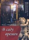 Молева Н.М. - В саду времен. 150 лет фамильной коллекции Элия Белютина обложка книги