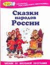 Сказки народов России Занков В.В.