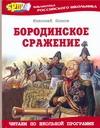 Бородинское сражение Попов Н.