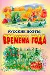 - Времена года обложка книги