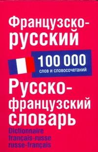 Раевская О.В. - Французско-русский. Русско-французский словарь обложка книги
