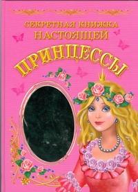 Дмитриева В.Г. - Секретная книжка настоящей принцессы обложка книги