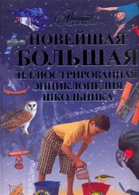 Новейшая большая иллюстрированная энциклопедия школьника. Космос. Человек. Птицы