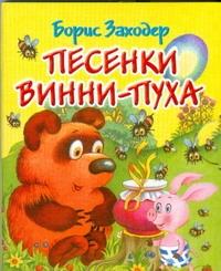 Запесочная Е.А. - Песенки Винни-Пуха обложка книги