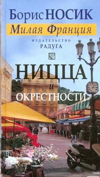 Носик Борис - Ницца и окрестности обложка книги