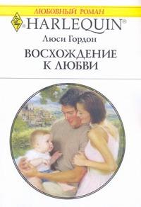 Восхождение к любви Гордон Л.