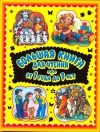 Данкова Р. Е. - Большая книга для чтения. От 1 года до 7 лет обложка книги
