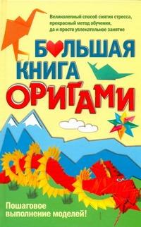 Кирьянова Ю.С. - Большая книга оригами обложка книги