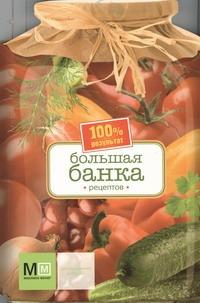 Ройтенберг И.Г. - Большая банка рецептов обложка книги
