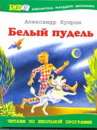 Куприн А.А. - Белый пудель обложка книги