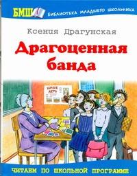 Драгунская К.В. - Драгоценная банда обложка книги