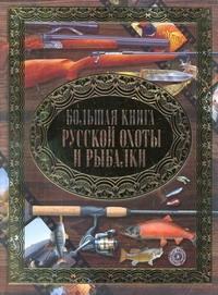 Виноградов А.Н. - Большая книга русской охоты и рыбалки обложка книги