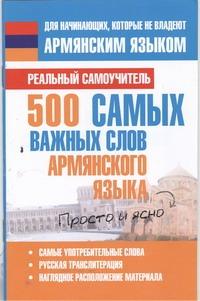 Матвеев С.А. - 500 самых важных слов армянского языка обложка книги