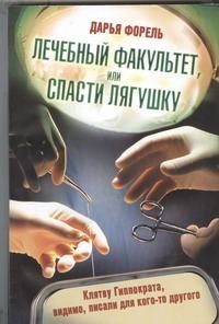 Лечебный факультет, или Спасти лягушку Форель Дарья