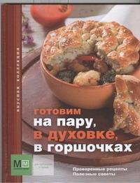 - Готовим на пару, в духовке, в горшочках обложка книги