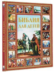 Библия для детей обложка книги