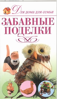 Кондратова Л.А. - Забавные поделки обложка книги