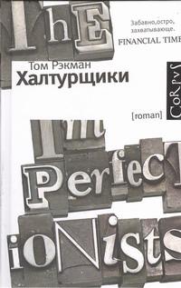 Рэкман Том - Халтурщики обложка книги