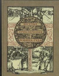 Пайл Г. - Веселые приключения Робина Гуда, славного разбойника из Ноттингемшира обложка книги